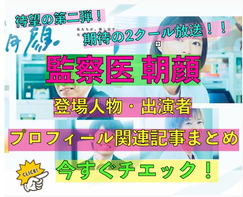 KansatsuiAsagao Banner